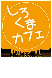 しろくまカフェ宮古島店